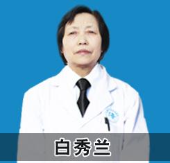 白秀兰 皮肤科医师